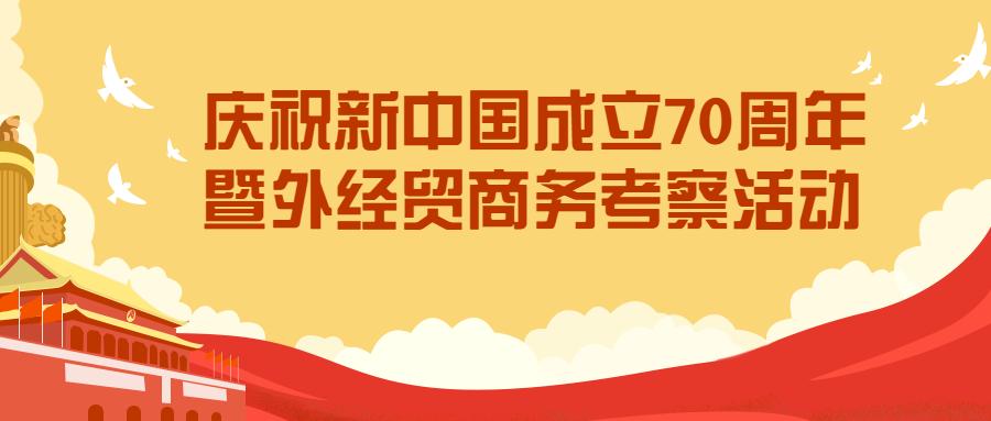 庆祝新中国成立70周年红色教育暨外经贸商务考察活动