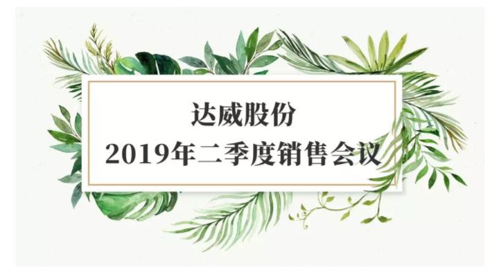 达威股份2019年二季度销售会议顺利召开