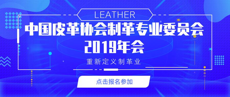 达威邀请|中国皮革协会制革专委会2019年会