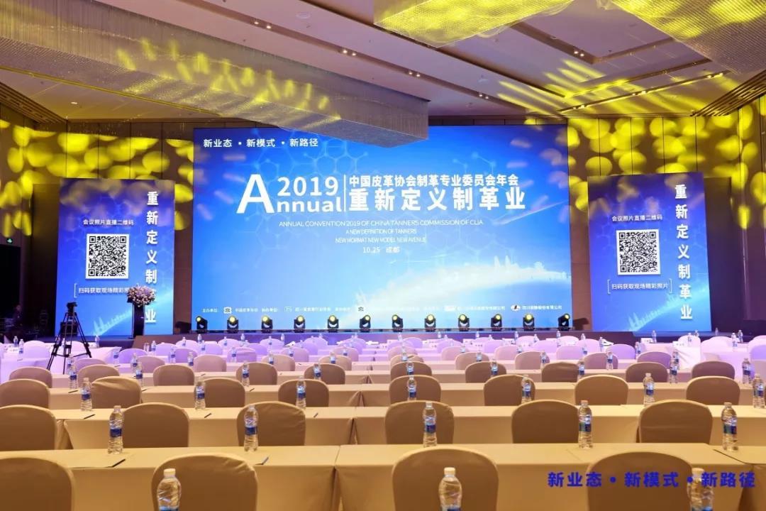 2019中国皮革协会制革专业委员会年会圆满落幕!