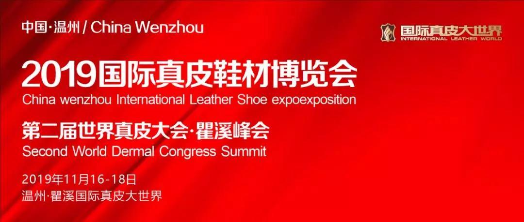 达威邀约|2019国际真皮鞋材博览会