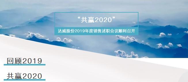 达威股份2019年度销售述职会议顺利召开
