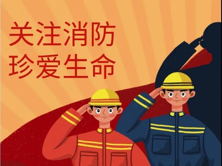 关注消防|达威股份2020年消防知识培训暨消防应急演练