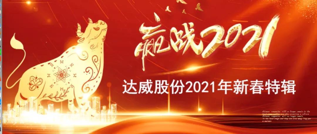 达威股份2020年年度表彰大会暨新春团拜会顺利召开